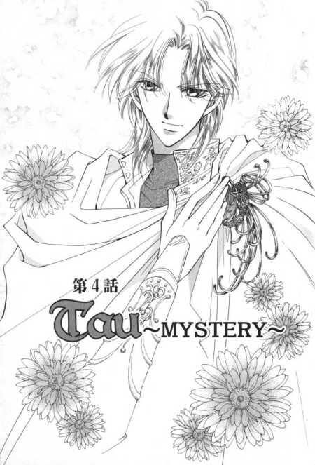 tau_v01_story03_mystery_pg000
