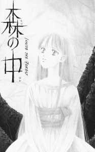 yume_no_shiro_v01_story1_pg005