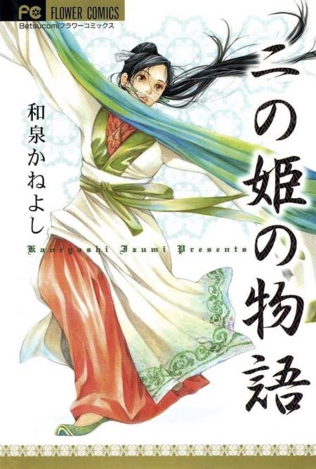 ninohime_no_monogatari_story01_aerandria_esthetique.ninohime_no_monogatari_000_cover